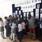 Экондинская начальная школа